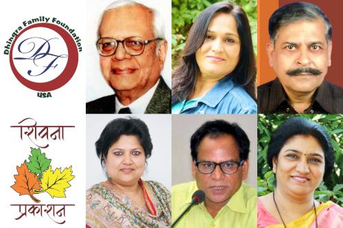 ढींगरा फ़ैमिली फ़ाउण्डेशन, अमेरिका द्वारा अंतर्राष्ट्रीय कथा सम्मान तथा शिवना प्रकाशन द्वारा कथा-कविता सम्मान घोषित