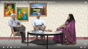 हिन्दी पत्रिकाओं के संपादन की चुनौतियाँ