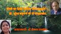 डॉ. सुरेश ऋतुपर्ण जी से साक्षात्कार – फीजी का हिन्दी साहित्य और संस्कृति