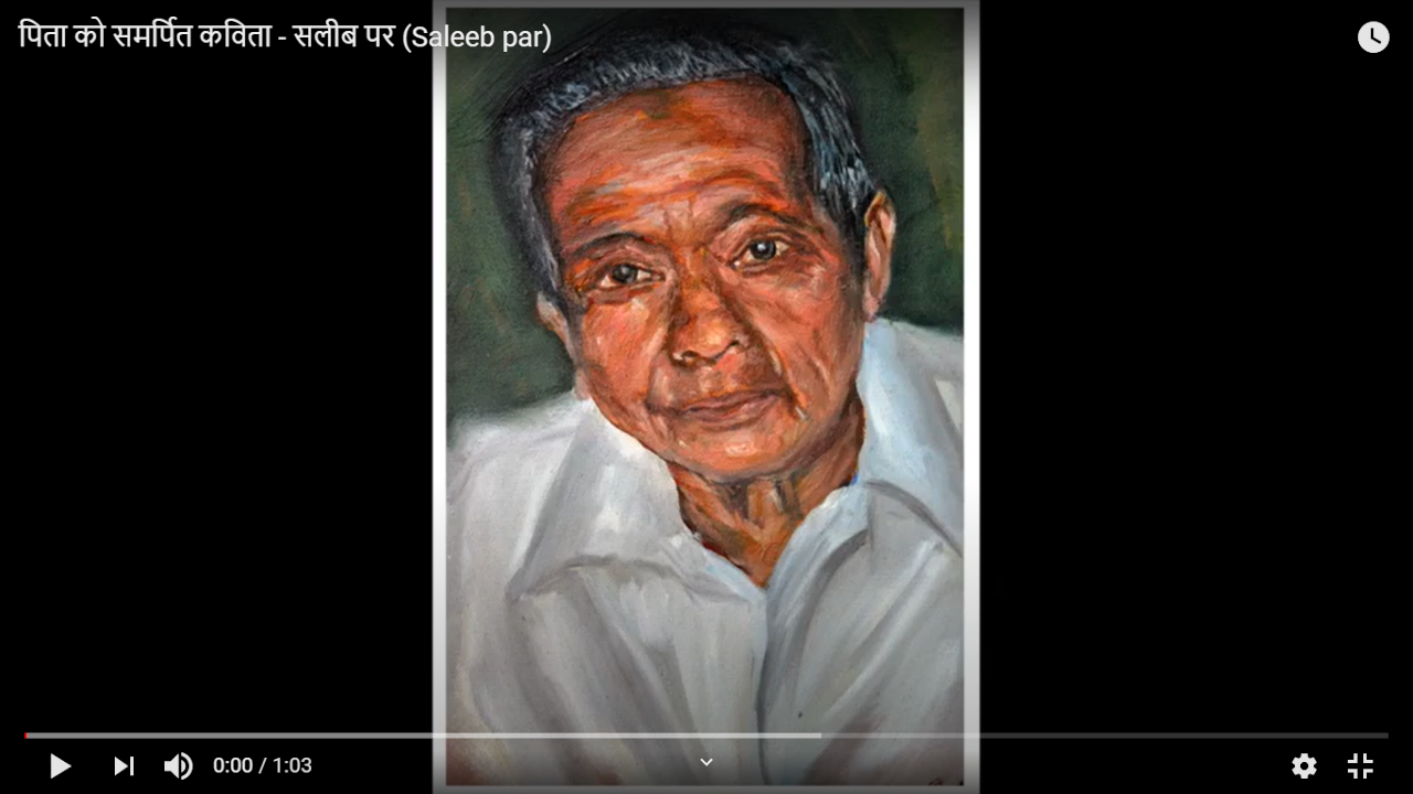 पिता को समर्पित कविता - सलीब पर (Saleeb par)