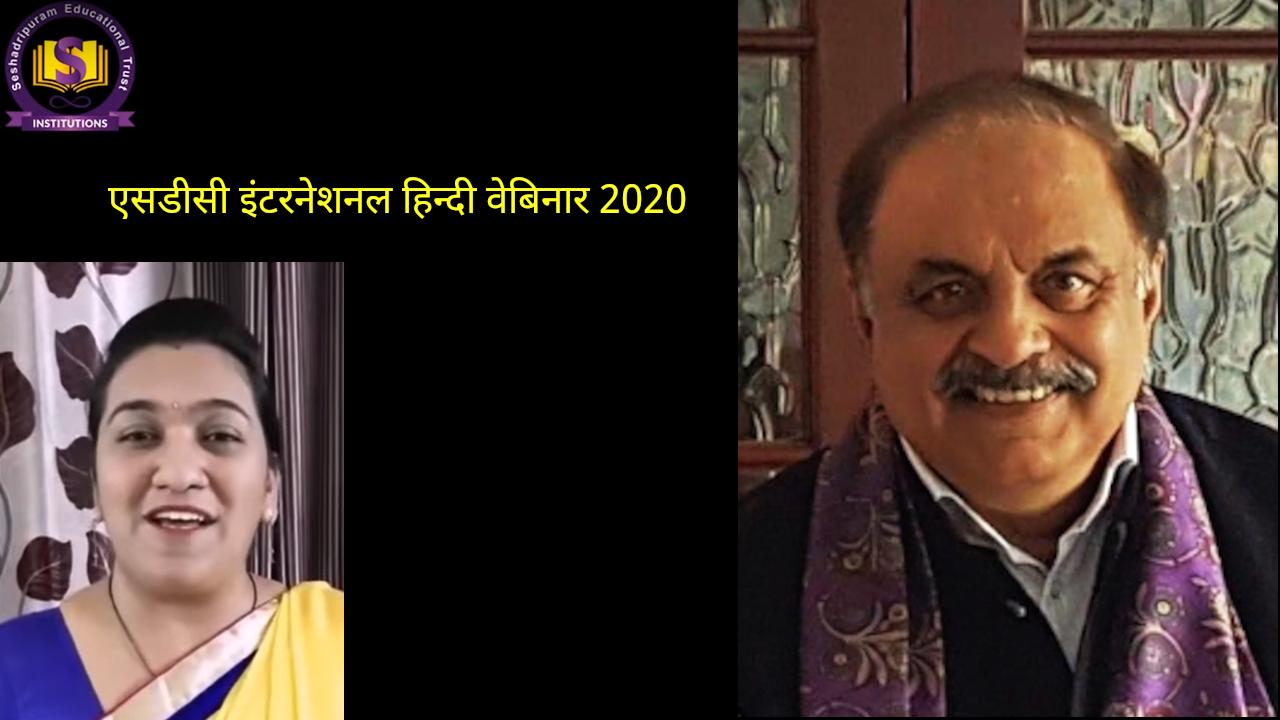 एसडीसी इंटरनेशनल हिन्दी वेबिनार 2020