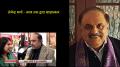 तेजेन्द्र शर्मा - आज तक द्वारा साक्षात्कार
