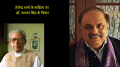तेजेन्द्र शर्मा के साहित्य पर डॉ. नामवर सिंह
